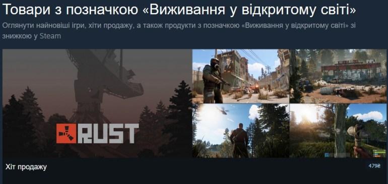 Steam проведе розпродаж «Відкритий світ» 27–31 травня, в ньому братимуть участь ігри про виживання та відкритий світ