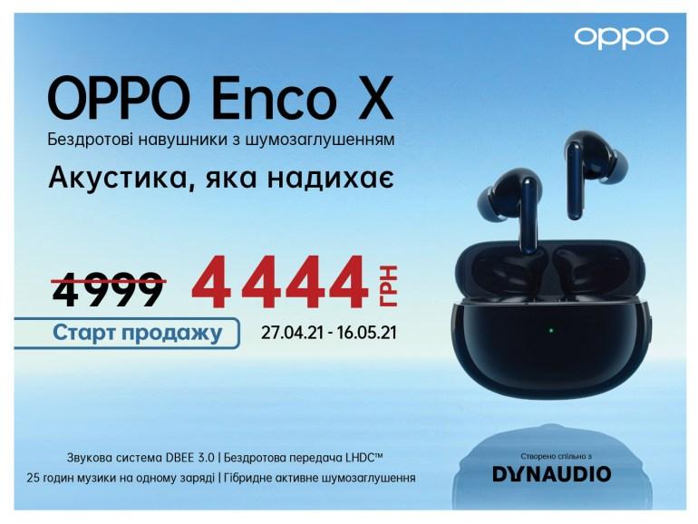 Смарт-життя з новими IoT гаджетами ОРРО. В Україні презентували безпрецедентні TWS навушники ОРРО Enco X