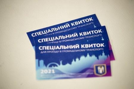 Локдаун в Києві: КМДА вже видала 437 тис. спецперепусток для проїзду у громадському транспорті (перелік обмежень)