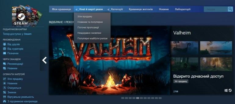 """Steam додав нові способи пошуку ігор: """"Нові й варті уваги"""", """"Категорії"""", а також жанри, теми й підтримка"""