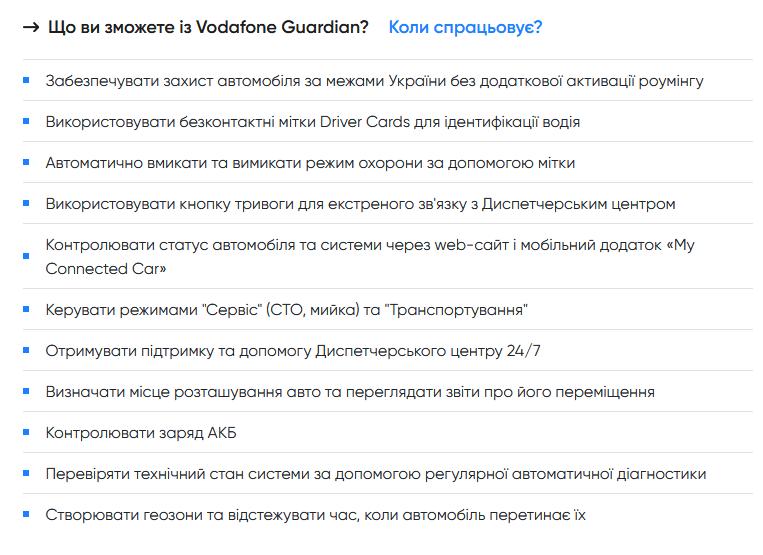 Vodafone запровадив в Україні систему автобезпеки Vodafone Guardian (абонплата - 5699 грн/рік, обладнання та монтаж - від 9800 грн)