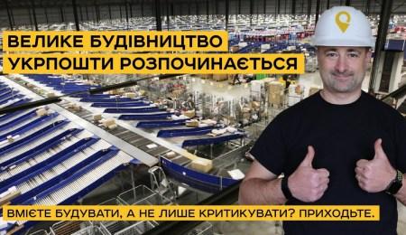 Укрпошта збудує під Києвом перший автоматизований сортувальний центр за 50 мільйонів доларів