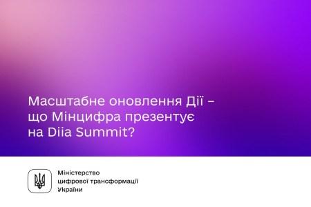 Diia Summit 2.0 — Мінцифра презентує нові послуги в Дії (прописка онлайн, Дія.Підпис та заміна водійського посвідчення)
