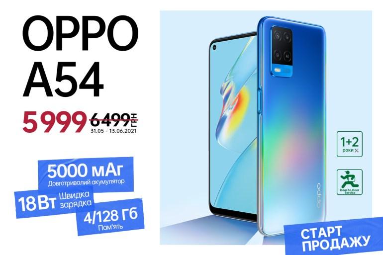ОPPO представляє: потужні смартфони А серії