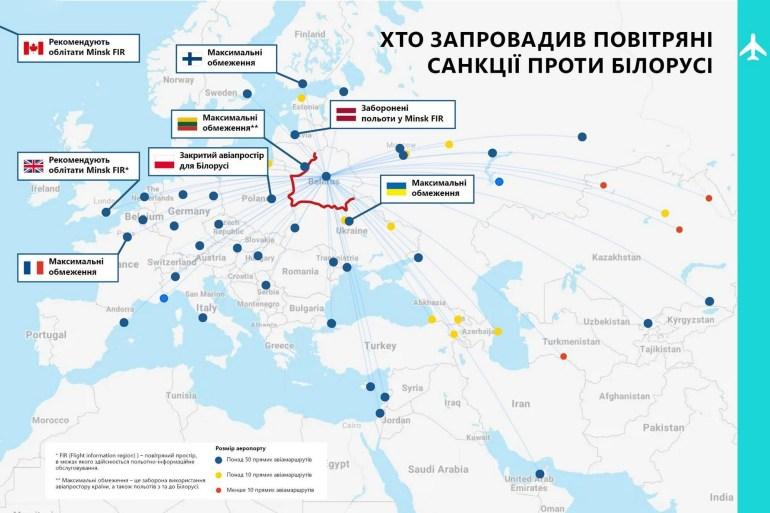 Кабмін: З 29 травня 2021 року запроваджується заборона на використання повітряного простору України білоруськими літаками