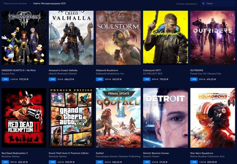 В Epic Games Store стартовала Мегараспродажа со скидками, раздачей бесплатных игр и купонами на 300 грн (NBA 2K21 уже доступна бесплатно)