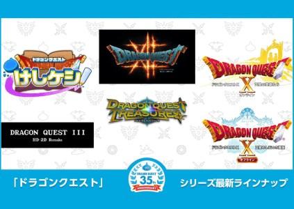 Square Enix анонсировала игру Dragon Quest XII: The Flames of Fate и ещё 5 проектов в рамках серии Dragon Quest