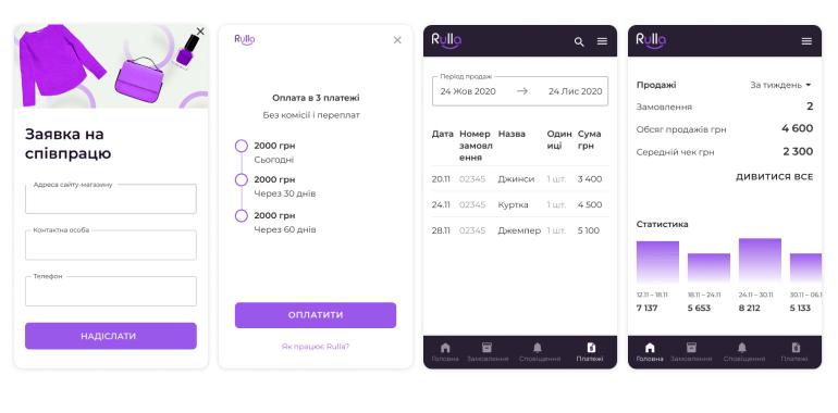 Rulla запустила безвідсоткову оплату за онлайн-покупки частинами. Як це працює?