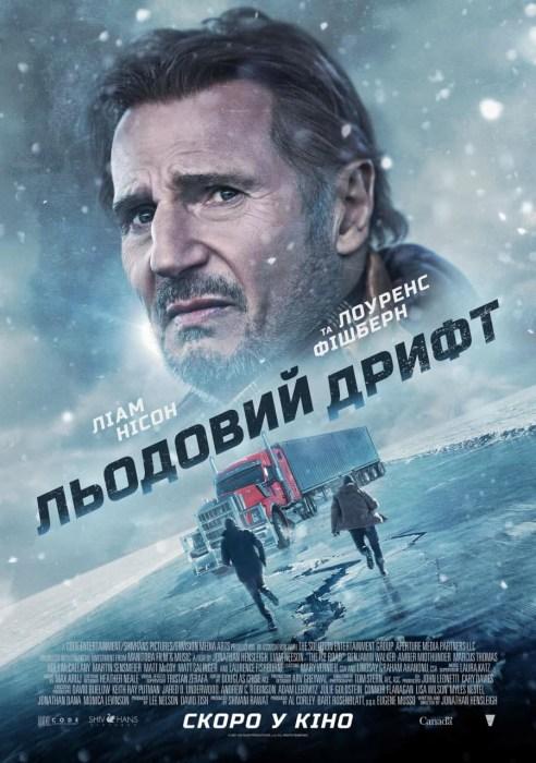 """Вышел первый трейлер боевика The Ice Road / """"Ледяной дрифт"""" с Лиамом Нисоном и Лоуренсом Фишберном"""