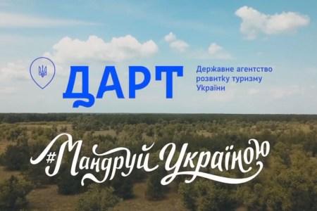 ДАРТ проводить тендер на розробку багатомовного туристичного порталу вартістю понад 4 мільйони гривень