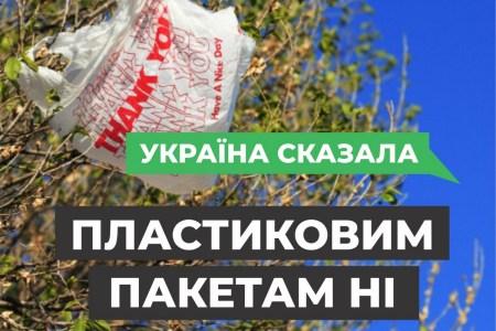 Рада прийняла закон про обмеження обігу пластикових пакетів
