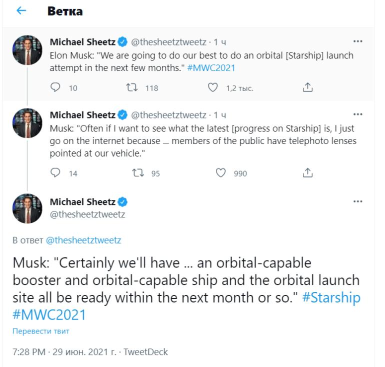 SpaceX запросила у FCC разрешение на использование терминалов Starlink в рамках демонстрационного орбитального запуска Super Heavy и Starship — он может состояться уже 1 августа