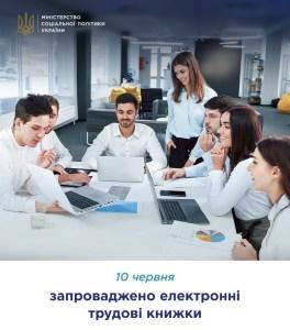Мінсоцполітики: Сьогодні в Україні запроваджено електронні трудові книжки