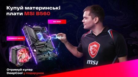 MSI дарує кулер DeepCool GAMMAXX 400EX покупцям материнських плат В560
