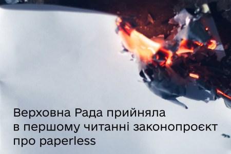 Рада ухвалила в першому читанні законопроєкт про режим «без паперів» — держоргани не матимуть права вимагати паперові документи за наявності електронних аналогів
