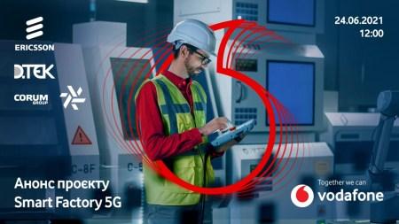 Vodafone, Ericsson та ДТЕК запустили проєкт Smart Factory 5G з автоматизації виробництва на базі 5G, камер, дронів тощо