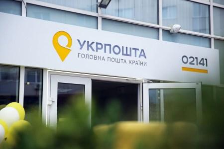 «Укрпошта» повідомила про розширення мережі власних терміналів, тепер вона п'ятий в Україні провайдер послуг за кількістю POS-терміналів