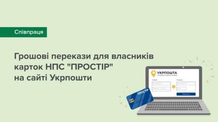 На сайті «Укрпошти» тепер можна робити перекази з карток національної платіжної системи «Простір»