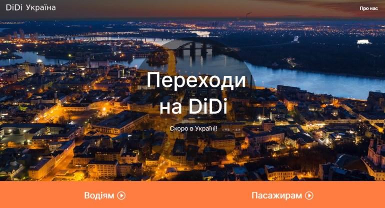 Китайський таксі-сервіс DiDi ще ближче до запуску в Україні - вже працює локальний сайт (але є сумніви щодо його офіційності)