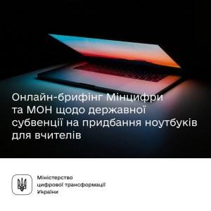 «Ноутбук кожному вчителю». МОН та Мінцифра анонсували закупівлю понад 60 тис. комп'ютерів за мільярд гривень для освітньої сфери