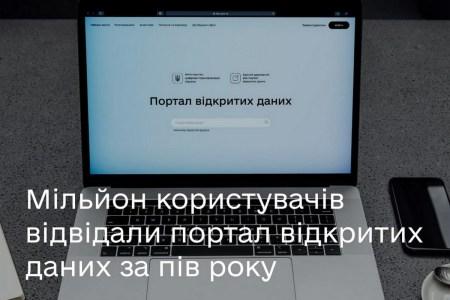 Мінцифра: Мільйон користувачів відвідали портал відкритих даних data.gov.ua за пів року