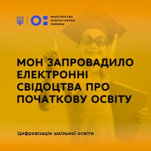 Міністерство освіти України запроваджує електронні свідоцтва про початкову освіту з 1 вересня 2021 року