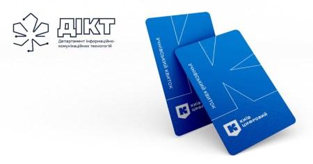 КМДА: У Києві з'явилася можливість замовити електронні учнівські квитки онлайн