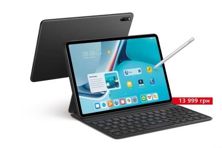 Планшет Huawei MatePad 11 з екраном 120 Гц та HarmonyOS 2 стартує в Україні за ціною 13 999 гривень