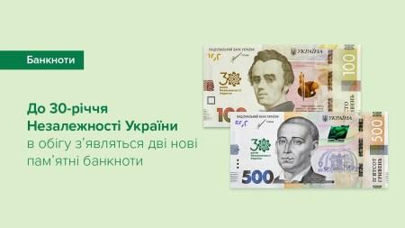 До 30-річчя Незалежності України НБУ вводить в обіг дві нові пам'ятні банкноти номіналами 100 та 500 грн