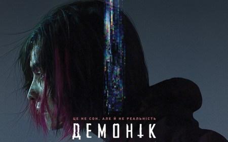 Рецензия на фильм «Демоник» / Demonic