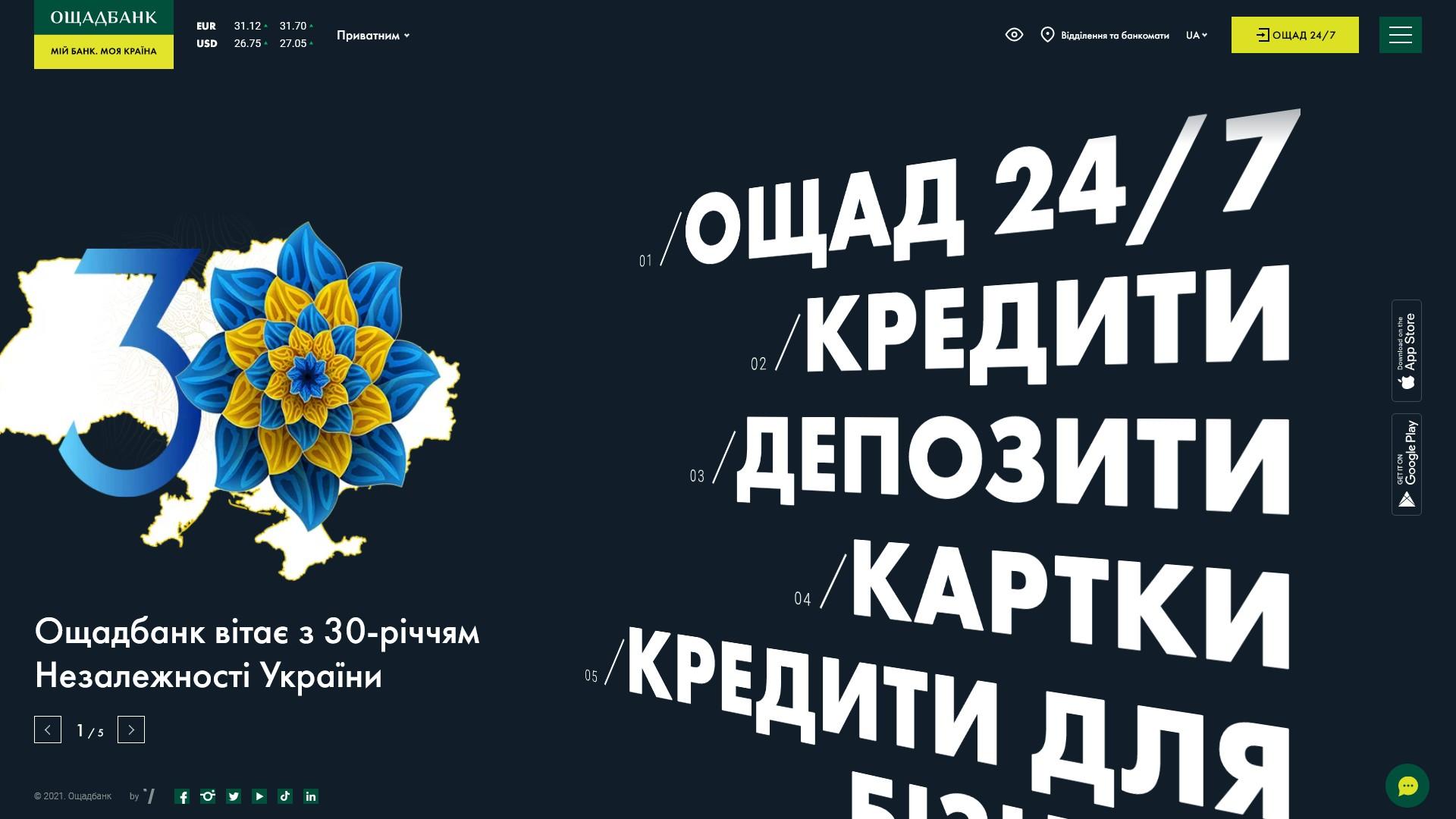 """Український """"Ощадбанк"""" презентував осучаснений сайт - ITC.ua"""