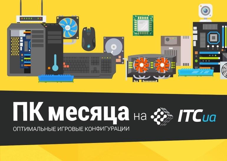 ПК месяца (август 2021) - ITC.ua