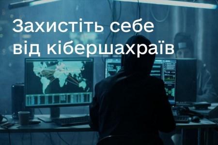 «Обережно! Кібершахраї». Мінцифра, Кіберполіція та НБУ зняли новий освітній серіал