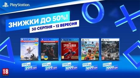 Sony PlayStation оголосила про старт осіннього розпродажу (30 серпня — 12 вересня)