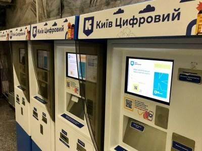 Вчора півдня не працювало поповнення транспортних карток та придбання разових поїздок в застосунку «Київ Цифровий»