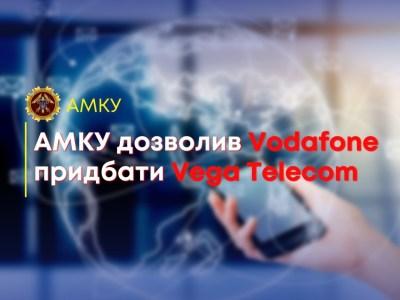 Vodafone Україна виходить на ринок фіксованого зв'язку, АМКУ дозволив йому придбати телеком-оператора Vega Telecom