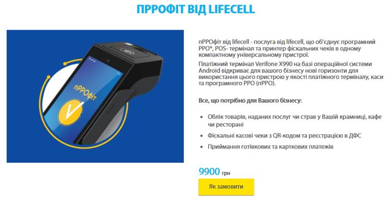 lifecell запустив послугу для ФОП «пРРОфіт від lifecell», яка дозволяє одним пристроєм замінити POS-термінал, касовий апарат та принтер чеків