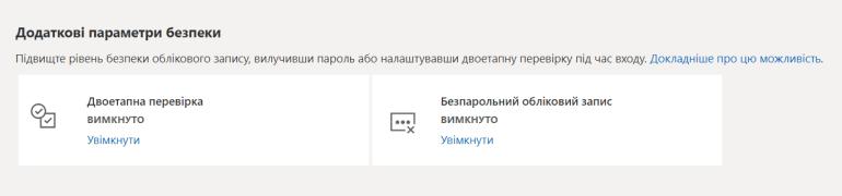 Microsoft тепер дозволяє входити в обліковий запис без використання пароля