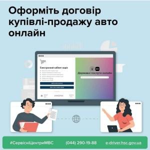 Українські водії зможуть оформлятии договір купівлі-продажу автомобіля онлайн — в Електронному кабінеті водія чи на порталі «Дія»