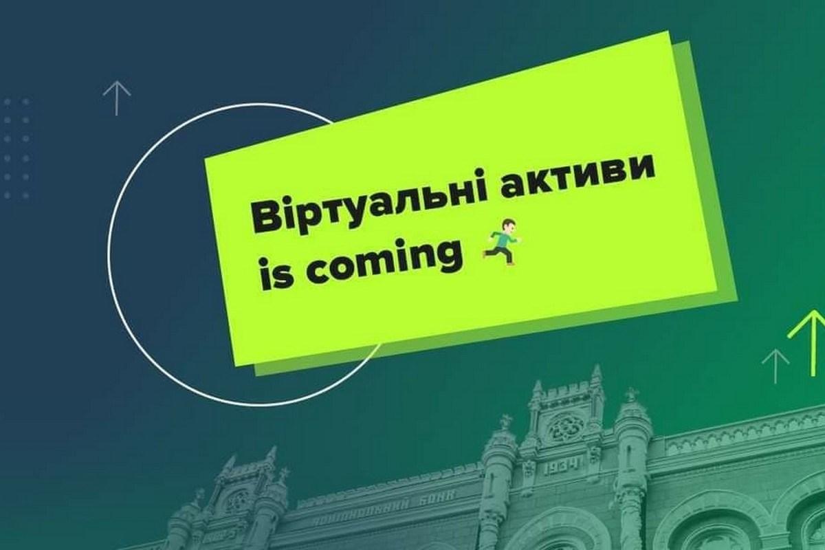 НБУ: «Віртуальні активи не повинні безпосередньо використовуватися для розрахунків за товари й послуги» - ITC.ua