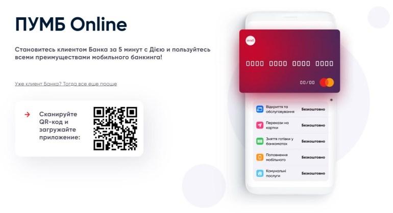 Теперь вы сможете открыть счет в ПУМБ за 5 минут онлайн. Обслуживание карты бесплатно