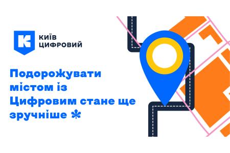 У застосунку «Київ Цифровий» з'явиться новий сервіс «Рух транспорту» з маршрутами, зупинками, часом відправлення, відстеженням руху тощо