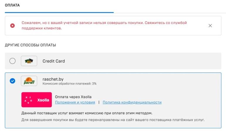 Epic Games запретила пользователям из Беларуси покупать игры в своем магазине