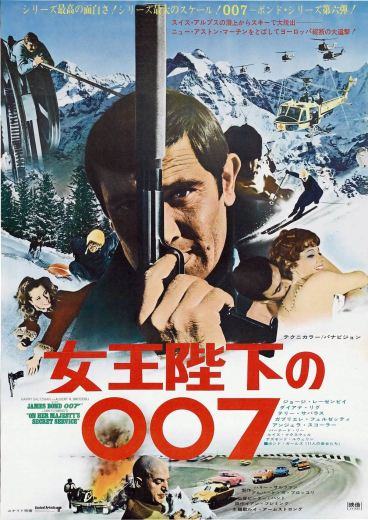 On Her Majesty's Secret Service c
