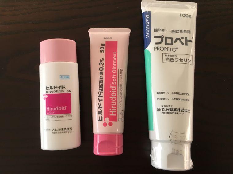 小児科で処方された保湿剤3種類(ヒルドイドローション、ヒルドイド、プロペト)
