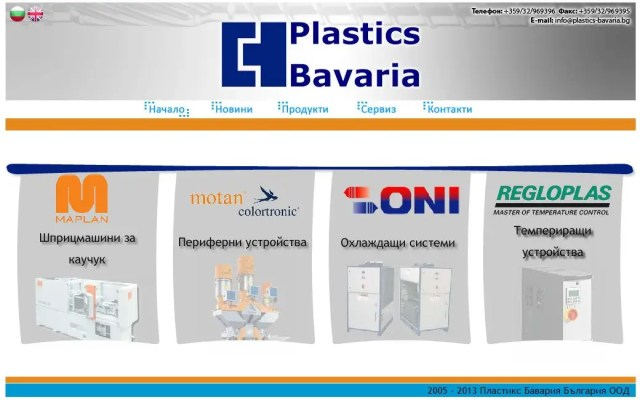 Пластикс Бавария | plastics-bavaria.com | Web Design