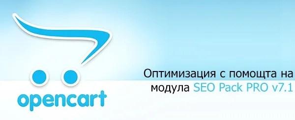 Оптимизация за Opencart - SEO Pack Pro 7.1 | SEO
