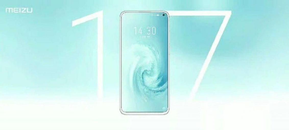 Meizu 17 5G - прем'єра близько