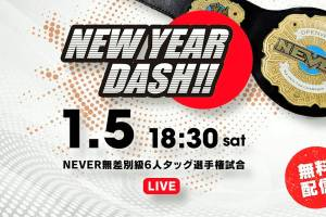 "<span id=""titleiswpReadMe_1289""></noscript>NJPW New Year Dash!! Results – 05/01/2019</span>"