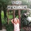 海の目の前のキャンプ場!茅ヶ崎 柳島キャンプ場